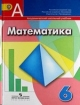 Математика 6 кл. Учебник